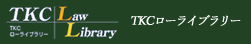 TKCライブラリー