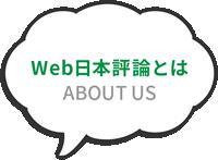 Web日本評論とは