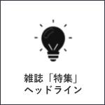 数学セミナー 2018年10月号 通巻 684号