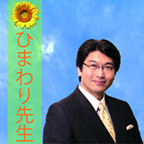 伊藤真のひまわり先生