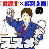 弁護士x経営支援