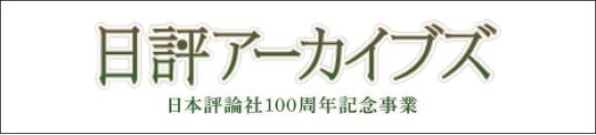 日評アーカイブス