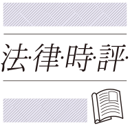 偽情報・誹謗中傷対策の法的課題(宍戸常寿) | Web日本評論