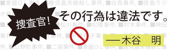 2:捜査官!