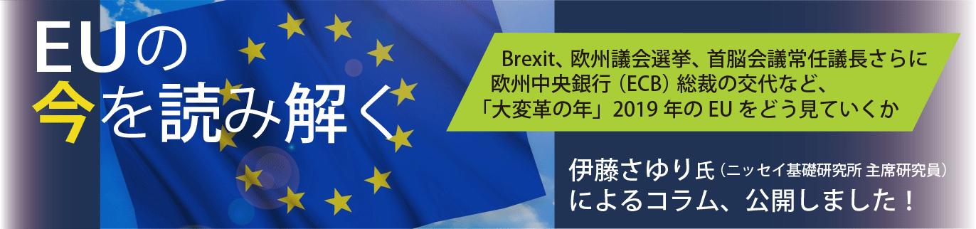 EUの今を読み解く/公開