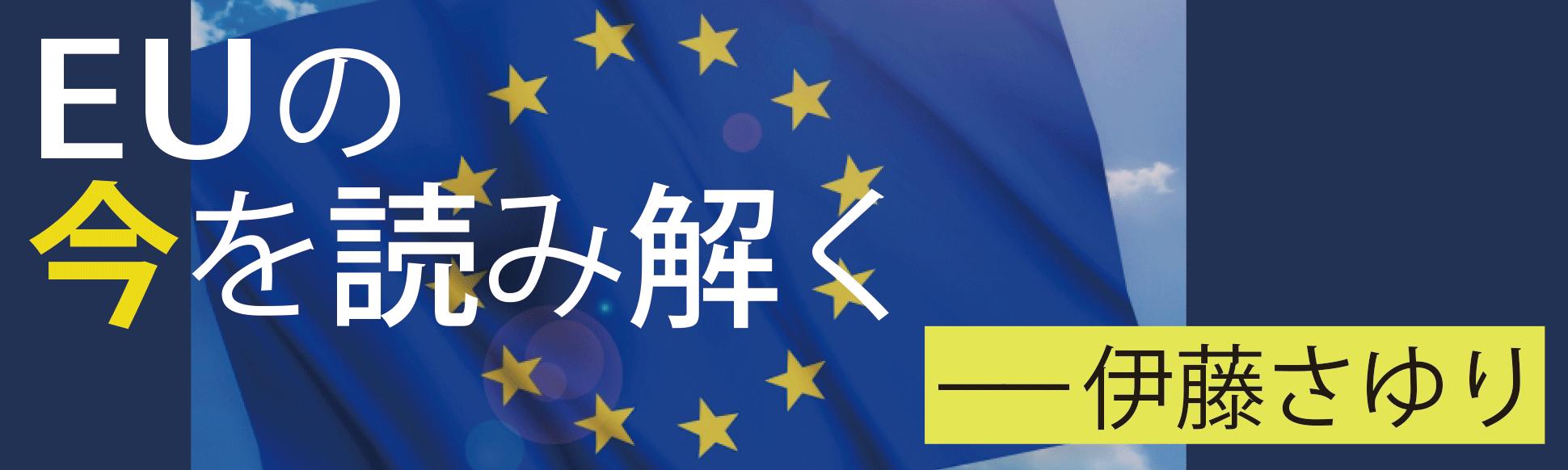 6:EUの今を読み解く