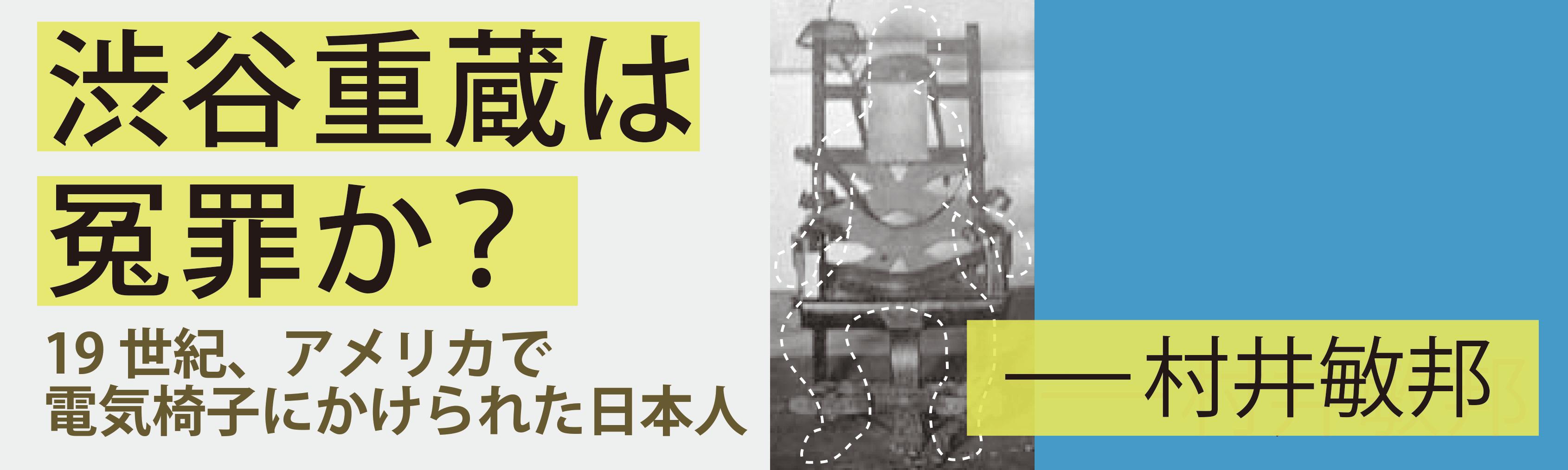 9:渋谷重蔵