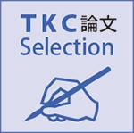 TKC論文セレクション