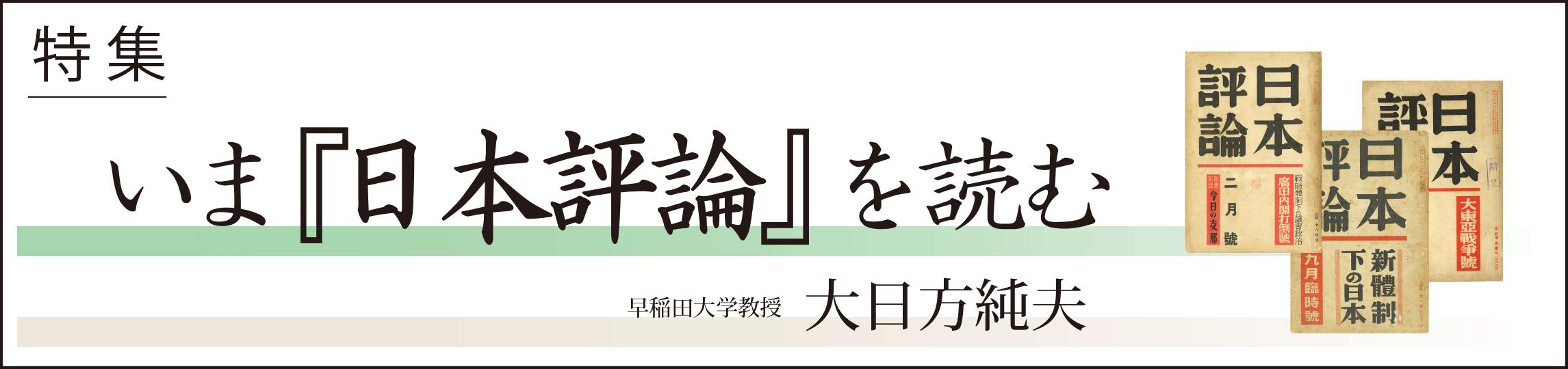 特集/日本評論を読む