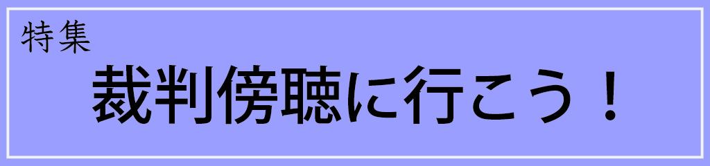 特集/裁判傍聴に行こう!
