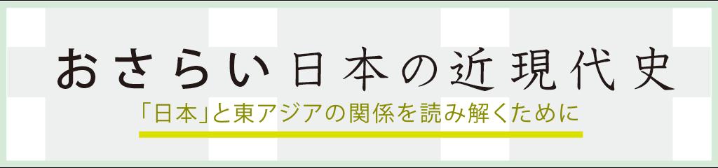 おさらい日本の近現代史
